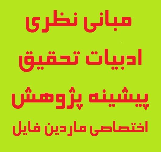 مبانی نظری و پیشینه لکنت زبان