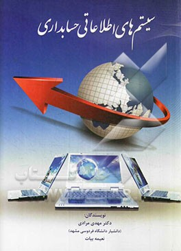 پاورپوینت فصل دهم کتاب سیستم های اطلاعاتی حسابداری تالیف دکتر مهدی مرادی و نعیمه بیات