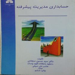 پاورپوینت فصل دهم کتاب حسابداری مدیریت پیشرفته تالیف دکتر سیدحسین سجادی و هاشم علی صوفی