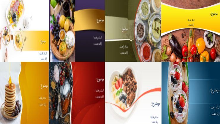 مجموعه قالب پاورپوینت برای رشته های علوم تغذیه و صنایع غذایی